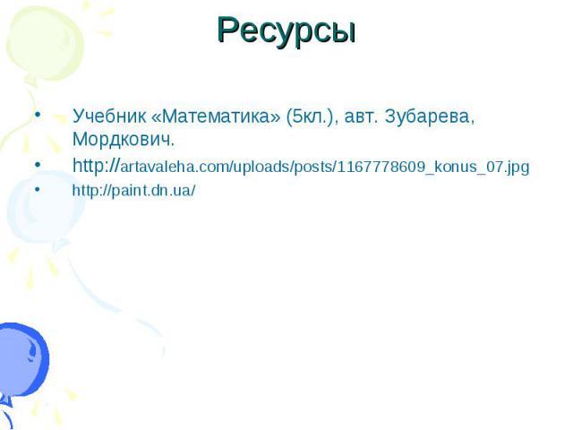 Учебник «Математика» (5кл.), авт. Зубарева, Мордкович. Учебник «Математика» (5кл.), авт. Зубарева, Мордкович. http://artavaleha.com/uploads/posts/1167778609_konus_07.jpg http://paint.dn.ua/