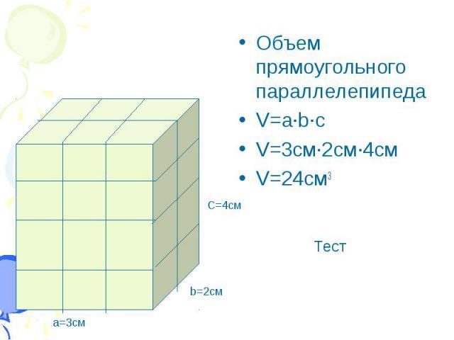 Объем прямоугольного параллелепипеда Объем прямоугольного параллелепипеда V=a·b·c V=3cм·2см·4см V=24cм3