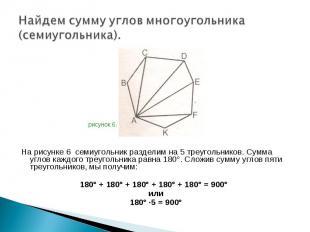 На рисунке 6 семиугольник разделим на 5 треугольников. Сумма углов каждого треуг