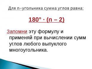 180° · (n – 2) 180° · (n – 2)  Запомни эту формулу и применяй при вычислен