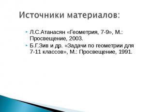 Л.С.Атанасян «Геометрия, 7-9», М.: Просвещение, 2003. Л.С.Атанасян «Геометрия, 7