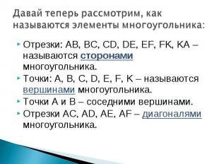 Отрезки: AB, BC, CD, DE, EF, FK, KA – называются сторонами многоугольника. Отрез