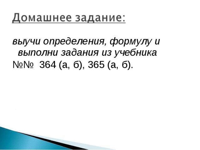 выучи определения, формулу и выполни задания из учебника выучи определения, формулу и выполни задания из учебника №№ 364 (а, б), 365 (а, б).