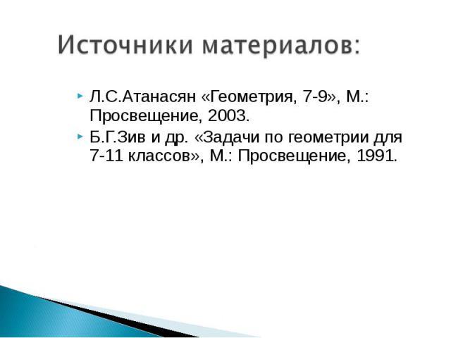 Л.С.Атанасян «Геометрия, 7-9», М.: Просвещение, 2003. Л.С.Атанасян «Геометрия, 7-9», М.: Просвещение, 2003. Б.Г.Зив и др. «Задачи по геометрии для 7-11 классов», М.: Просвещение, 1991.