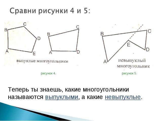 рисунок 4. рисунок 5. рисунок 4. рисунок 5.