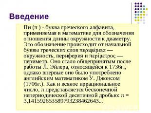 Введение Пи (π ) - буква греческого алфавита, применяемая в математике для обозн