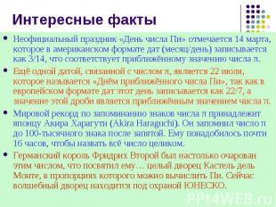 Интересные факты Неофициальный праздник «День числа Пи» отмечается 14 марта, кот