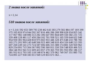 2 знака после запятой: 2 знака после запятой: π ≈ 3,14 510 знаков после запятой: