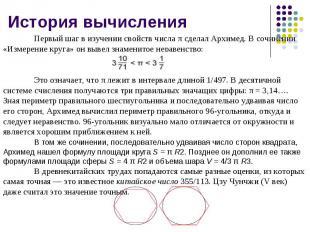 История вычисления