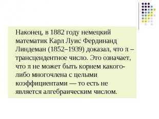 Наконец, в 1882 году немецкий математик Карл Луис Фердинанд Линдеман (1852–1939)