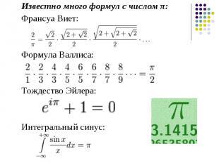 Известно много формул с числом π: Известно много формул с числом π: Франсуа Виет