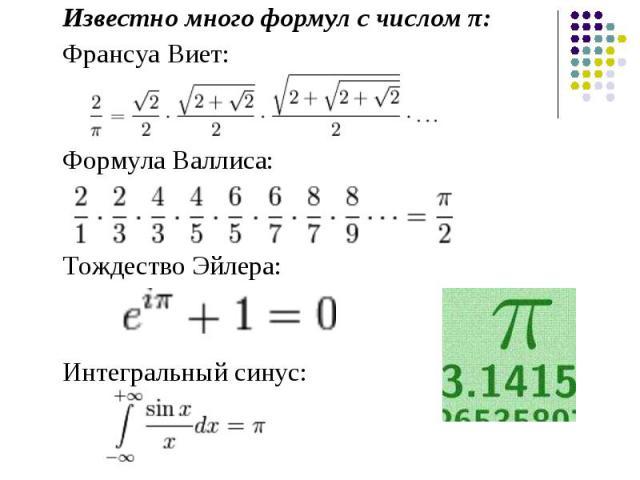 Известно много формул с числом π: Известно много формул с числом π: Франсуа Виет: Формула Валлиса: Тождество Эйлера: Интегральный синус: