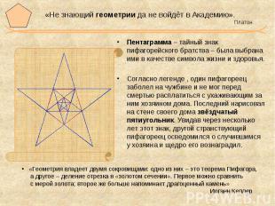 «Не знающий геометрии да не войдёт в Академию». Платон Пентаграмма – тайный знак