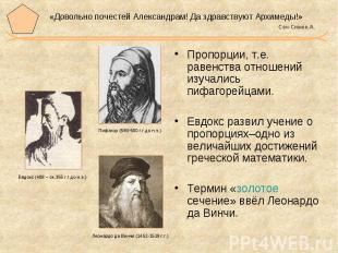 «Довольно почестей Александрам! Да здравствуют Архимеды!» Сен-Симон А. Пропорции