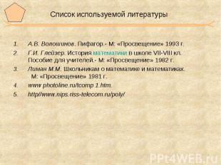 Список используемой литературы А.В. Волошинов. Пифагор.- М: «Просвещение» 1993 г