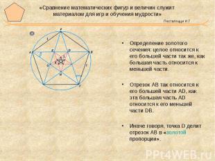 «Сравнение математических фигур и величин служит материалом для игр и обучения м