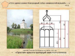 «Гёте удачно назвал благородный собор «окаменелой музыкой», …» Юнг Д. Церковь По