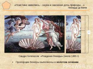 «Поистине живопись – наука и законная дочь природы…» Леонардо да Винчи Сандро Бо