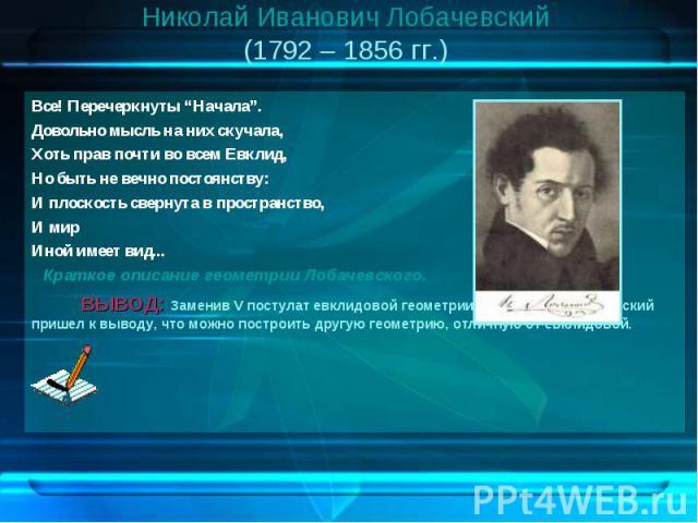 Николай Иванович Лобачевский (1792 – 1856 гг.)