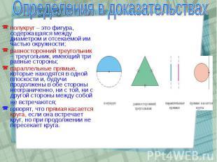 полукруг – это фигура, содержащаяся между диаметром и отсекаемой им частью окруж