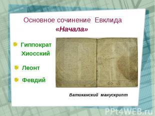 Основное сочинение Евклида Основное сочинение Евклида «Начала»