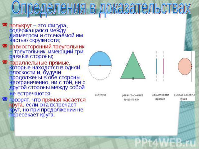 полукруг – это фигура, содержащаяся между диаметром и отсекаемой им частью окружности; полукруг – это фигура, содержащаяся между диаметром и отсекаемой им частью окружности; равносторонний треугольник – треугольник, имеющий три равные стороны; парал…