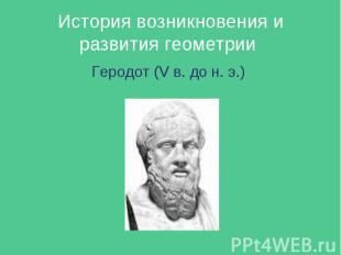 Геродот (V в. до н. э.) Геродот (V в. до н. э.)