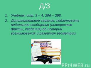 Учебник: стр. 3 – 4, 296 – 298, Учебник: стр. 3 – 4, 296 – 298, Дополнительное з