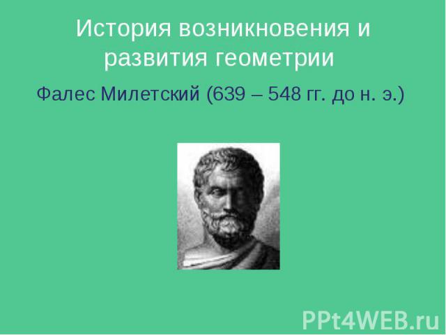 Фалес Милетский (639 – 548 гг. до н. э.) Фалес Милетский (639 – 548 гг. до н. э.)