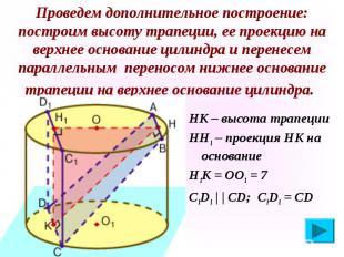 НК – высота трапеции НК – высота трапеции НН1 – проекция НК на основание Н1К = О