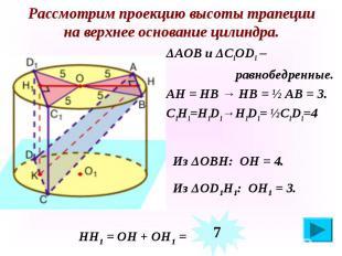 ΔАОВ и ΔС1ОD1 – ΔАОВ и ΔС1ОD1 – равнобедренные. АН = НВ → НВ = ½ АВ = 3. С1Н1=Н1