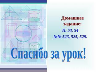 П. 53, 54 П. 53, 54 №№ 523, 525, 529.