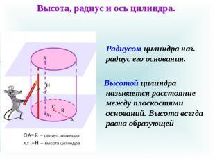Радиусом цилиндра наз. радиус его основания. Радиусом цилиндра наз. радиус его о