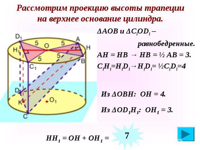 ΔАОВ и ΔС1ОD1 – ΔАОВ и ΔС1ОD1 – равнобедренные. АН = НВ → НВ = ½ АВ = 3. С1Н1=Н1D1→Н1D1= ½С1D1=4