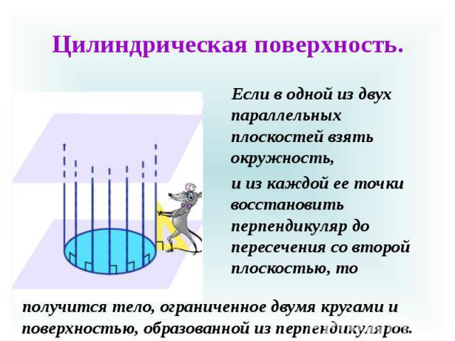 Если в одной из двух параллельных плоскостей взять окружность, Если в одной из двух параллельных плоскостей взять окружность, и из каждой ее точки восстановить перпендикуляр до пересечения со второй плоскостью, то