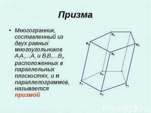 Многогранник, составленный из двух равных многоугольников A1A2…An и B1B2…Bn, рас