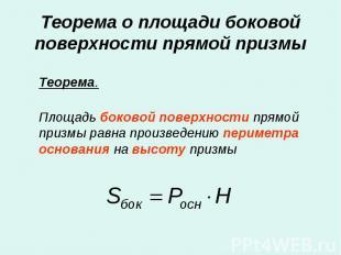 Теорема. Теорема. Площадь боковой поверхности прямой призмы равна произведению п