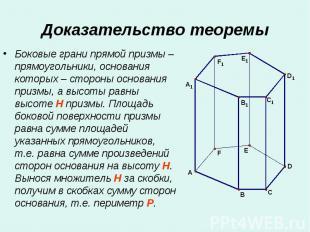 Боковые грани прямой призмы – прямоугольники, основания которых – стороны основа