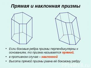 Если боковые ребра призмы перпендикулярны к основаниям, то призма называется пря