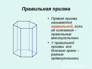 Прямая призма называется правильной, если её основания – правильные многоугольни