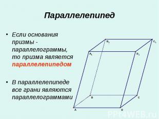 Если основания призмы - параллелограммы, то призма является параллелепипедом Есл