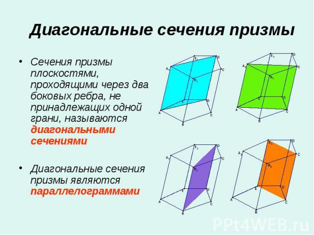 Сечения призмы плоскостями, проходящими через два боковых ребра, не принадлежащих одной грани, называются диагональными сечениями Сечения призмы плоскостями, проходящими через два боковых ребра, не принадлежащих одной грани, называются диагональными…
