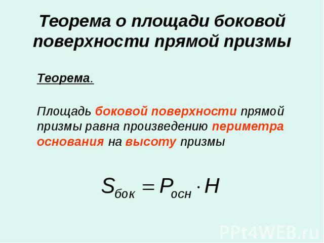 Теорема. Теорема. Площадь боковой поверхности прямой призмы равна произведению периметра основания на высоту призмы