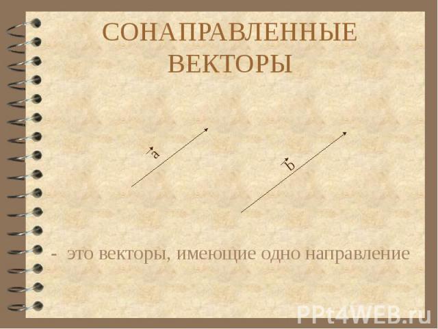 СОНАПРАВЛЕННЫЕ ВЕКТОРЫ - это векторы, имеющие одно направление