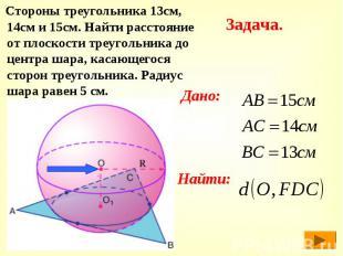 Стороны треугольника 13см, 14см и 15см. Найти расстояние от плоскости треугольни