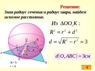 Зная радиус сечения и радиус шара, найдем искомое расстояние. Зная радиус сечени