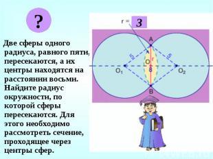 Две сферы одного радиуса, равного пяти, пересекаются, а их центры находятся на р