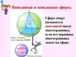 Вписанная и описанная сферы. Сфера (шар) называется описанной около многогранник