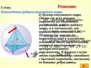 I этап. Нахождение радиуса вписанного шара. 1) Центр описанного шара удален от в