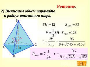 2) Вычислим объем пирамиды и радиус вписанного шара.